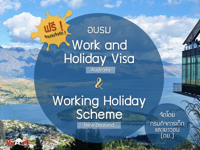 อบรมก่อนเดินทางฟรี Work and Holiday Australia & Working Holiday New Zealand 2017