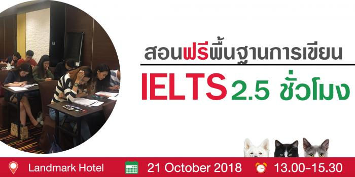 Free IELTS writing foundation course - #willteachforcats