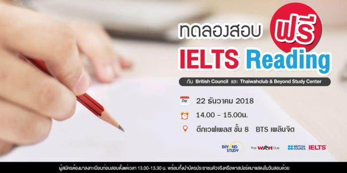 ลองสอบฟรี!! กับ IELTS Reading (General Training) Mock Test 2018