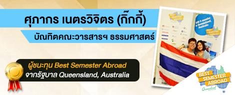 ศุภากร เนตรวิจิตร (กิ๊กกี้) : บัณทิตคณะวารสารฯ ธรรมศาสตร์ ผู้ชนะทุน Best Semester Abroad จากรัฐบาล Queensland, Australia