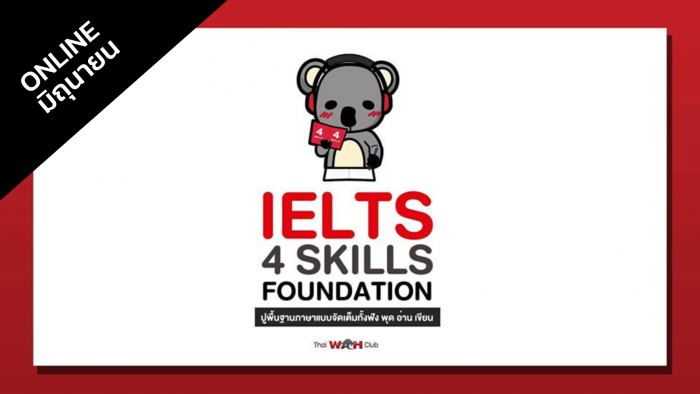 คอร์ส IELTS Four Skills Foundation - June 2020 (Sunday Class)