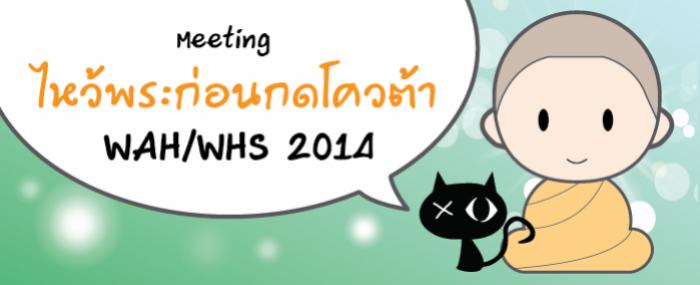 Meeting ไหว้พระก่อนกดโควต้า WAH WHS 2014