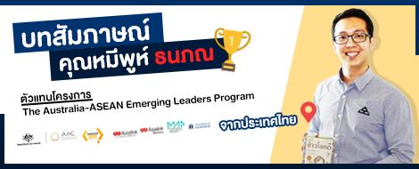 บทสัมภาษณ์ คุณหมีพูห์ ธนภณ ตัวแทนโครงการ The Australia-ASEAN Emerging Leaders Program  จากประเทศไทย