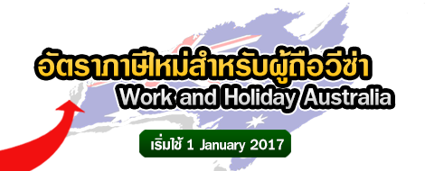 อัตราภาษีใหม่สำหรับผู้ถือวีซ่า Work and Holday ในออสเตรเลียปี 2017