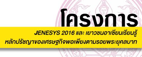 JENESYS 2016 และ เยาวชนอาเซียนเรียนรู้หลักปรัชญาของเศรษฐกิจพอเพียงตามรอยพระยุคลบาท