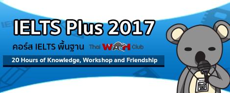 รายละเอียดคอร์ส IELTS Plus 2017