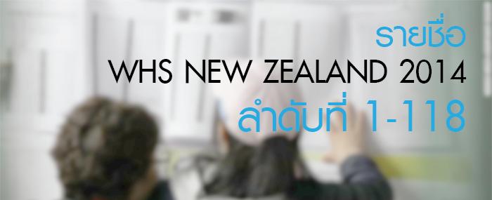 รายชื่อ WHS New Zealand 2014 ลำดับที่ 1-118