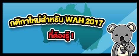 การเปลี่ยนแปลงของ WAH 2017 ที่ต้องรู้