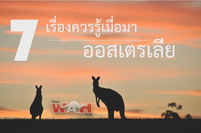 Melbourne101: 7เรื่องน่ารู้ สำหรับคนที่เพิ่งเดินทางมาถึงออสเตรเลีย