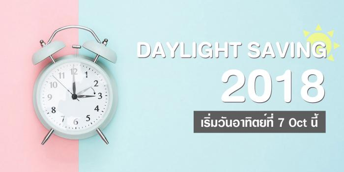 Daylight Saving 2018