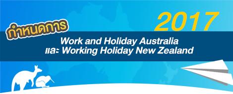 กำหนดการ Work and Holiday Australia และ Working Holiday New Zealand 2017