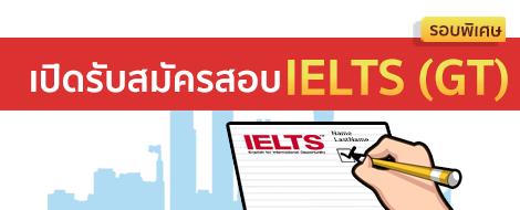 สมัครสอบ IELTS (GT) รอบพิเศษสำหรับผู้สนใจโครงการ WAH/WHS 2017 จำนวน 120 ที่นั่ง
