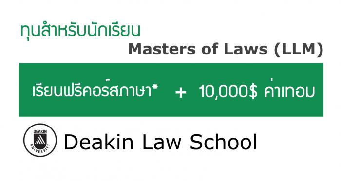 Master of Laws (LLM) Scholarship - Deakin University