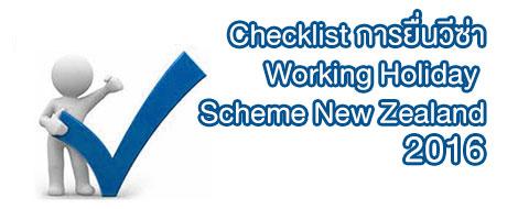 Checklist การเตรียมเอกสารการยื่นขอวีซ่า Working Holiday Scheme New Zealand 2016